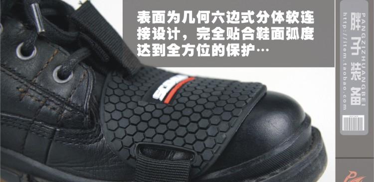 Tấm bảo vệ giầy số gảy